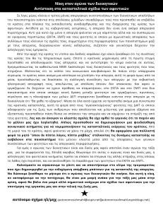 keimeno_dioik_apo_plaisio-page0001