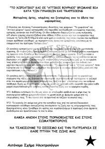 xwriatiko_αφισα_1-page-001