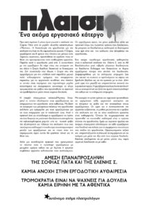 plaisio-page-001